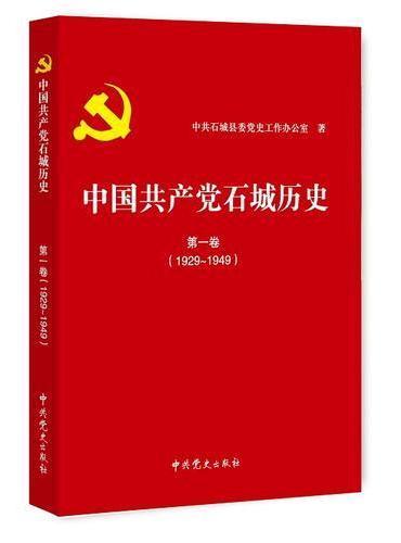 中国共产党石城历史.第一卷,1929~1949
