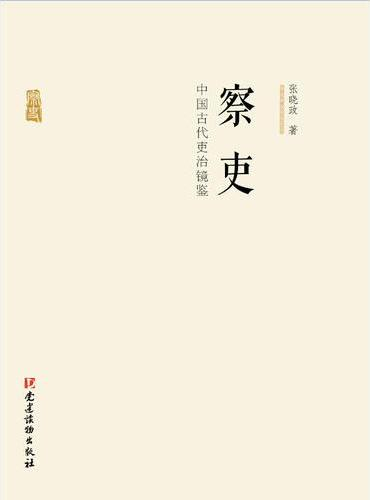 察吏—中国古代吏治镜鉴