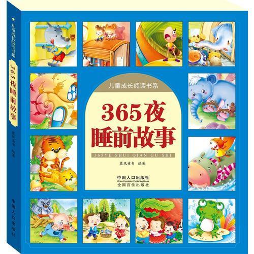 365夜睡前故事-儿童成长阅读书系