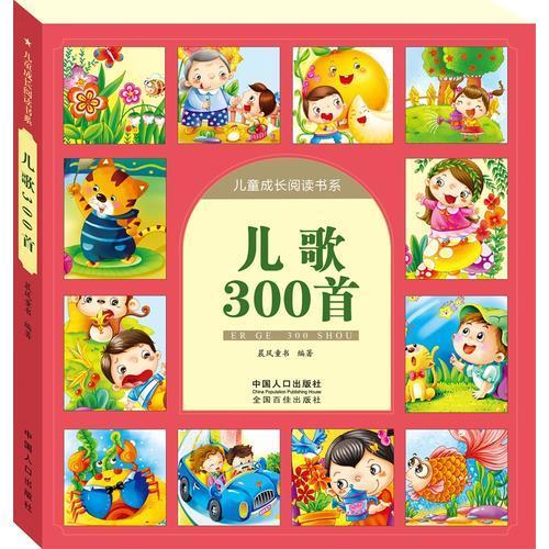 儿歌300首-儿童成长阅读书系