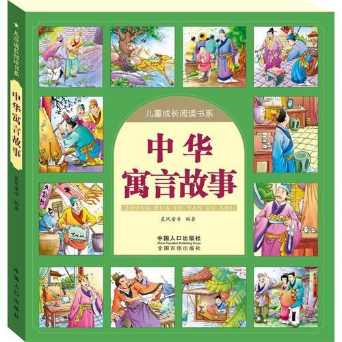 中华寓言故事-儿童成长阅读书系