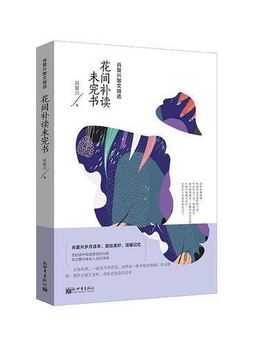 肖复兴散文精选:花间补读未完书