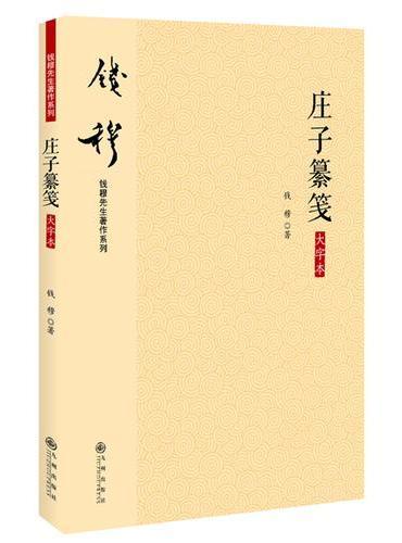 钱穆先生著作系列—庄子纂笺(大字本)