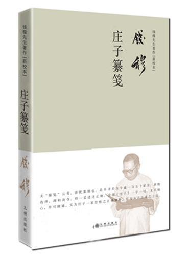 钱穆先生著作——庄子纂笺(简体精装版)