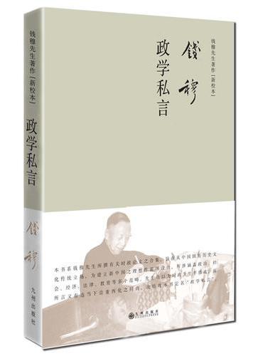 钱穆先生著作——政学私言(简体精装版)