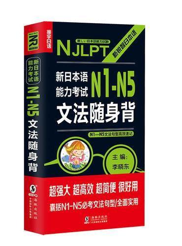 新日本语能力考试N1 N2 N3 N4 N5文法随身背  N1-N5文法句型高效速记