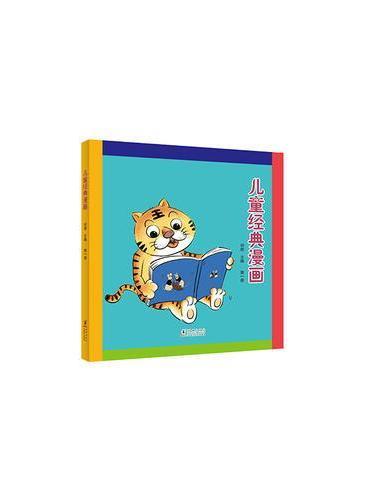 儿童经典漫画. 第一册