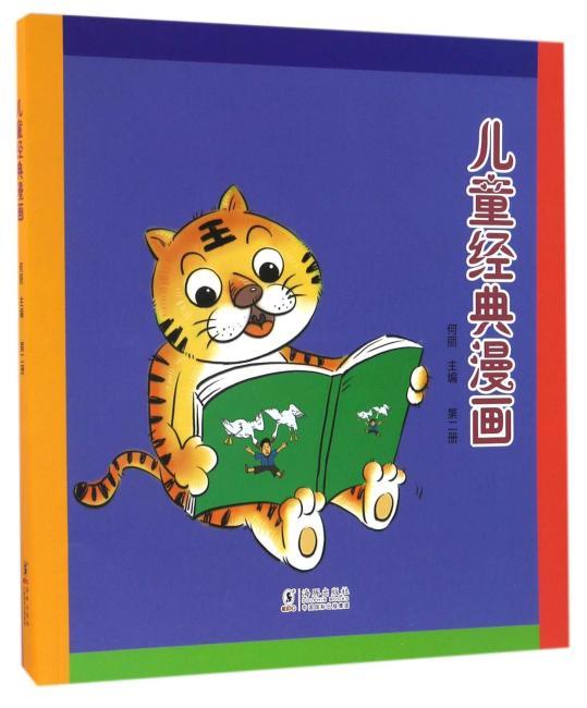 儿童经典漫画. 第二册