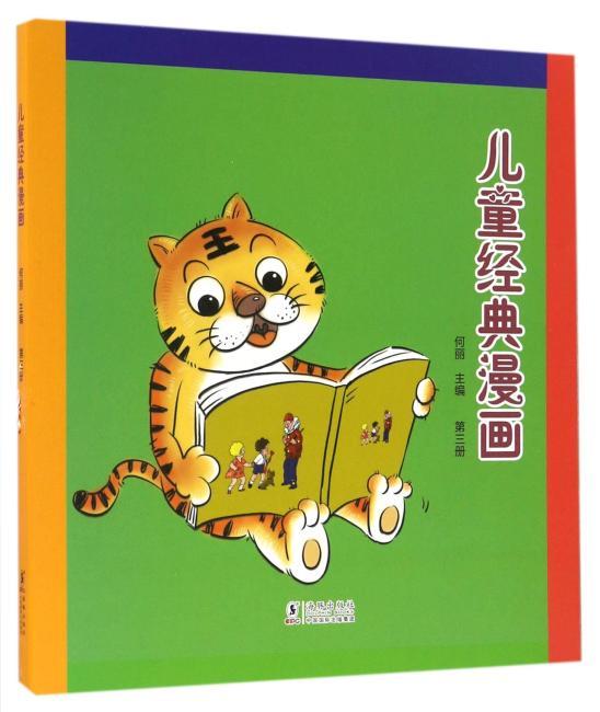 儿童经典漫画. 第三册