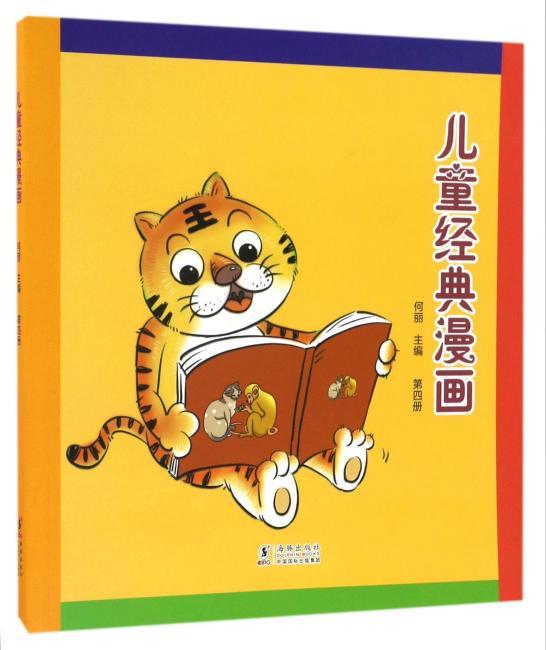 儿童经典漫画. 第四册