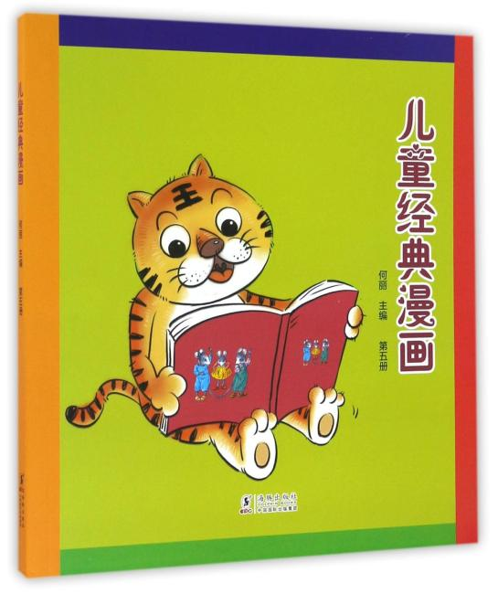 儿童经典漫画. 第五册