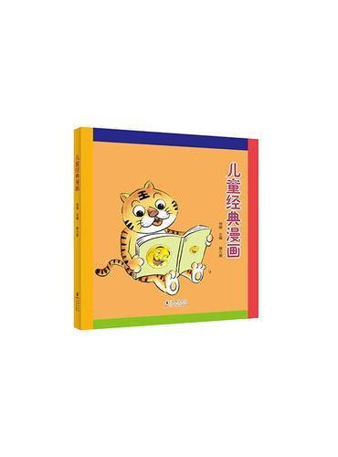 儿童经典漫画. 第六册