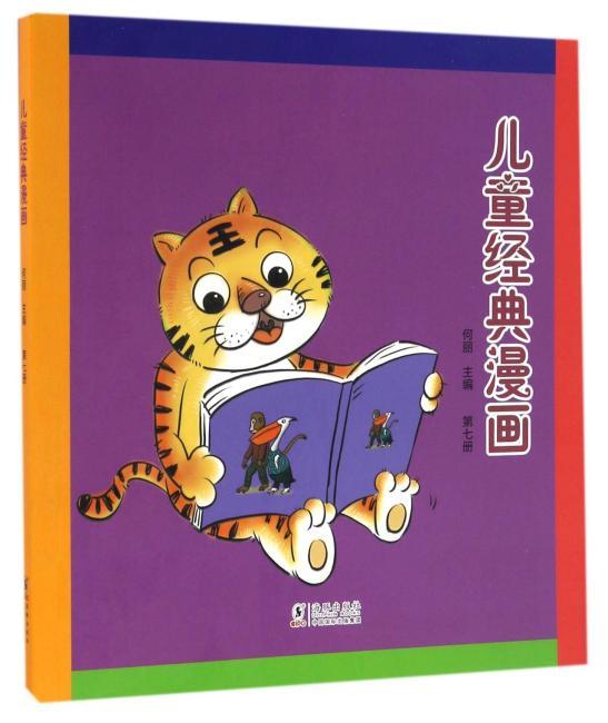 儿童经典漫画. 第七册