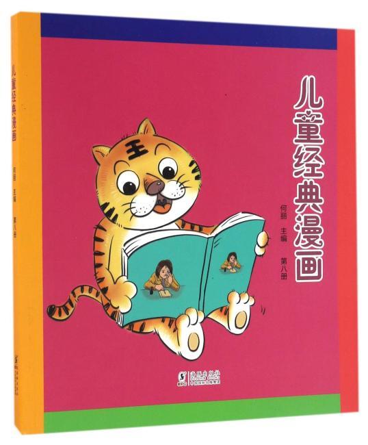 儿童经典漫画. 第八册