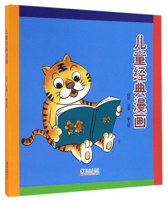 儿童经典漫画. 第九册