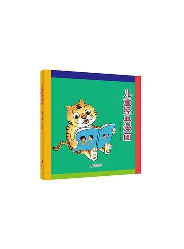 儿童经典漫画. 第十册