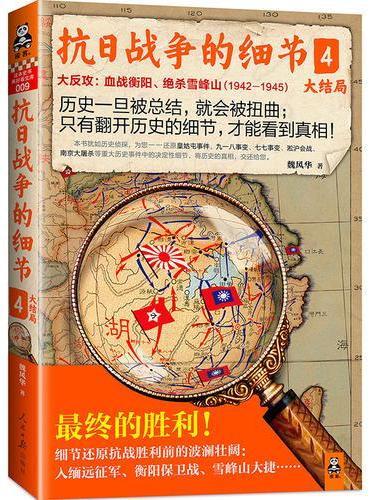 抗日战争的细节4(狂销50万的抗日战争经典系列大结局)