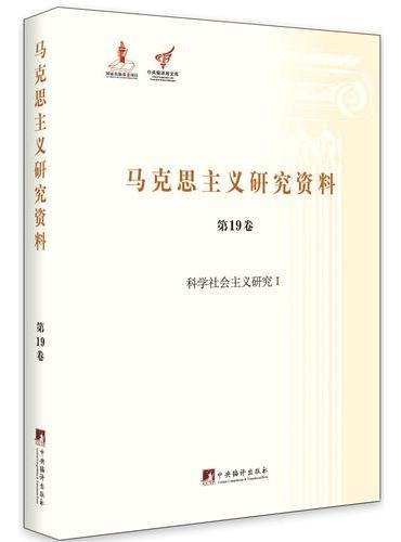 科学社会主义研究Ⅰ(马克思主义研究资料精装.第19卷)