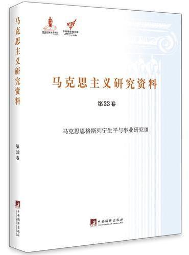 马克思恩格斯列宁生平与事业研究Ⅲ(马克思主义研究资料平装 第33卷)
