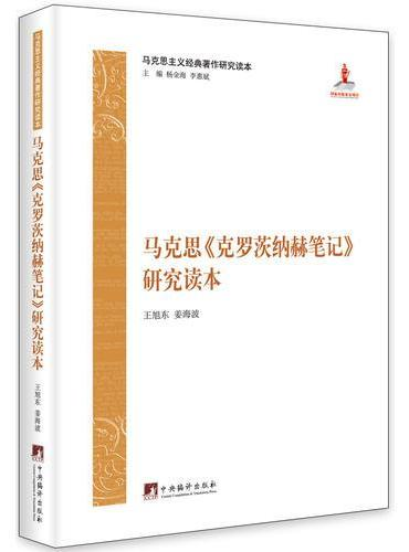 马克思主义经典著作研究读本:《克罗茨纳赫笔记》研究读本