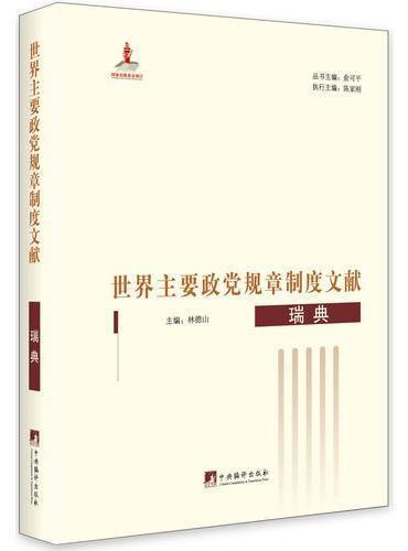 世界主要政党规章制度文献.日本