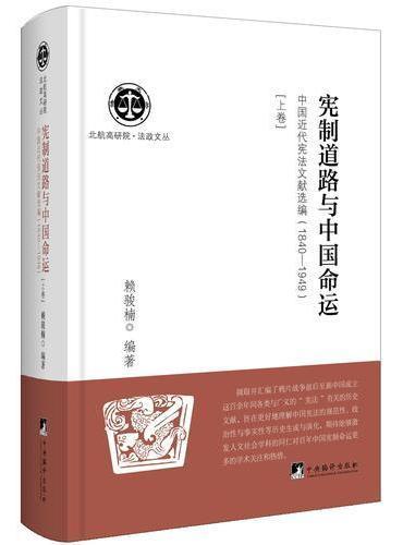 宪制道路与中国命运:中国近代宪法文献选编:1840-1949 (上卷)(北航高研院.法政文丛)