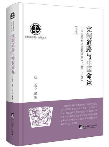 宪制道路与中国命运:中国近代宪法文献选编:1840-1949 (下卷)