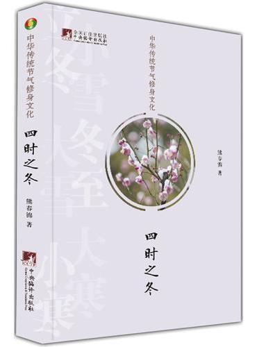 中华传统节气修身文化.四时之冬