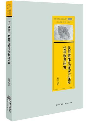 民用核能生态安全保障法律制度研究