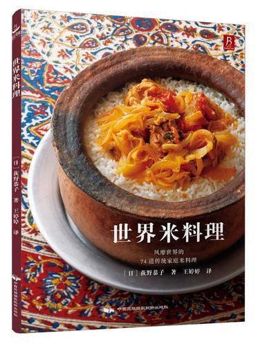 世界米料理