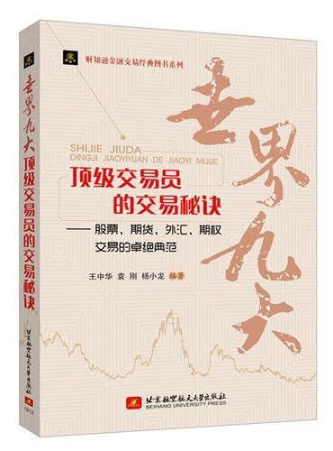 财知通金融交易经典图书系列:世界九大顶级交易员的交易秘诀——股票、期货、外汇、期权交易的卓绝典范