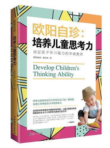 《欧阳自珍:培养儿童思考力》