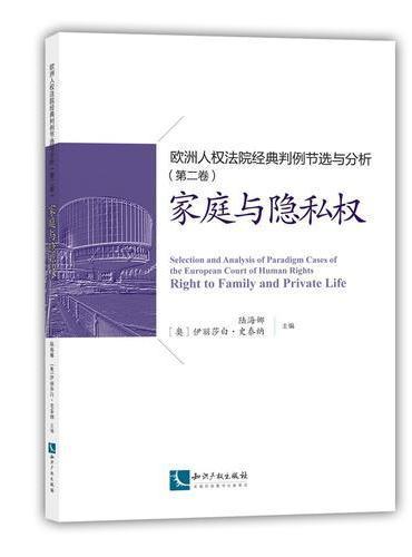 欧洲人权法院经典判例节选与分析(第二卷):家庭与隐私权