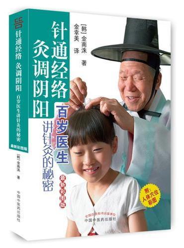 针通经络 灸调阴阳(最新彩图版)简单易学的针灸术