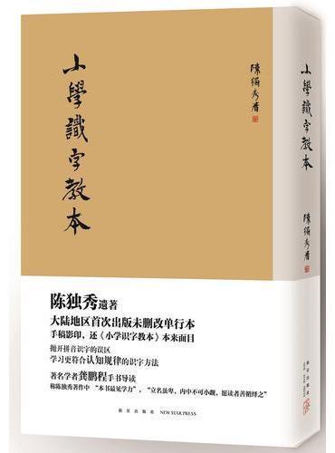 小学识字教本
