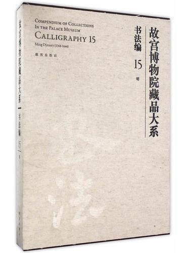 故宫博物院藏品大系 书法编 15 明