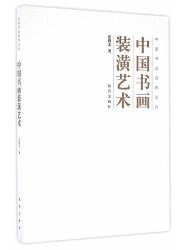 中国书画装潢艺术
