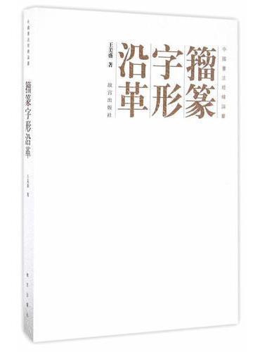 籀篆字形沿革