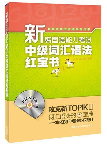 新韩国语能力考试中级词汇语法红宝书(配MP3光盘)