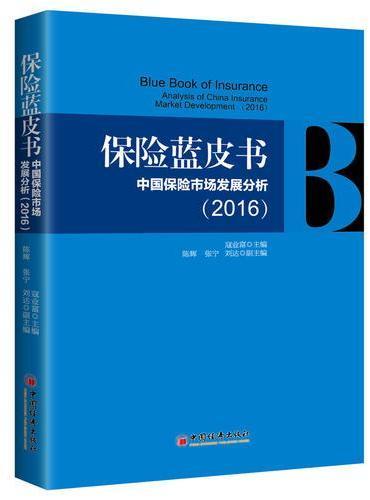 保险蓝皮书:中国保险市场发展分析.2016