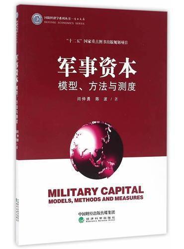 军事资本--模型、方法与测度
