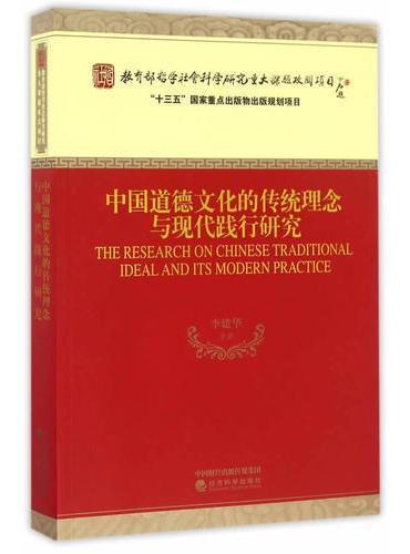 中国道德文化的传统理念与现代践行研究