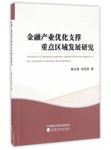 金融产业优化支撑重点区域发展研究