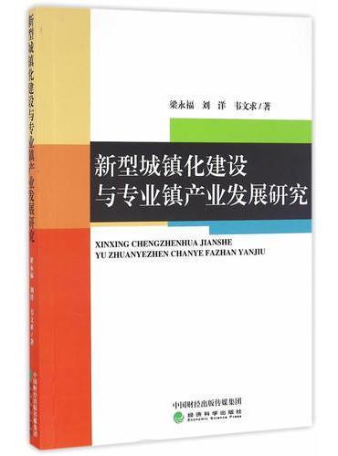 新型城镇化建设与专业镇产业发展研究