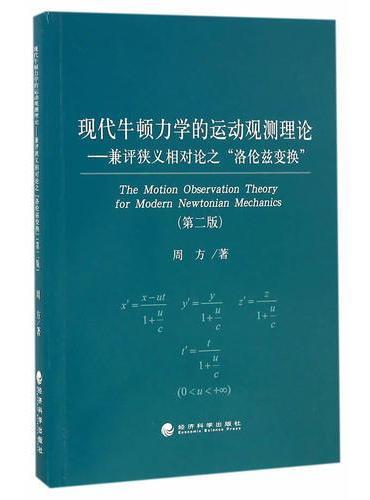 """现代牛顿力学的运动观测理论(第二版)--兼评狭义相对论的""""洛伦兹变换"""""""