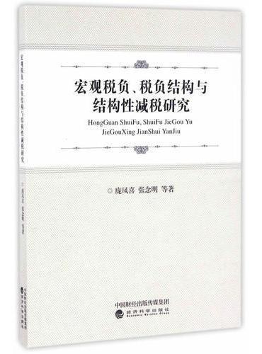 宏观税负、税负结构与结构性减税研究