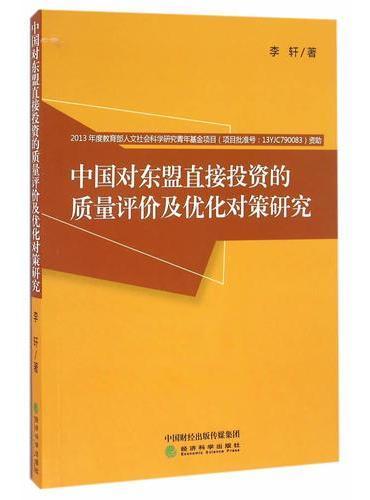 中国对东盟直接投资的质量评价及优化对策研究