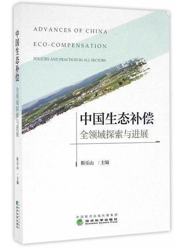 中国生态补偿:全领域探索与进展
