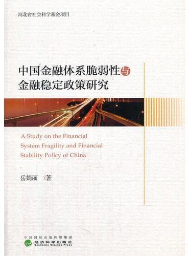 中国金融体系脆弱性与金融稳定政策研究