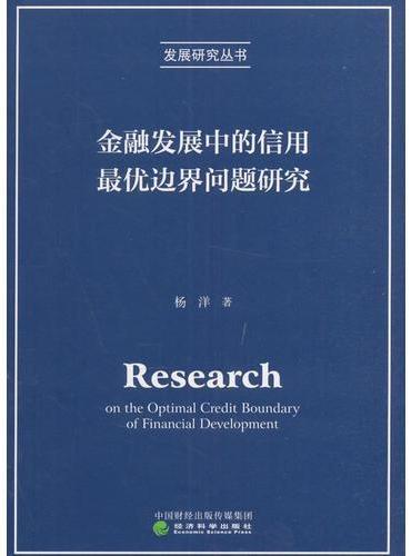 金融发展中的信用最优边界问题研究